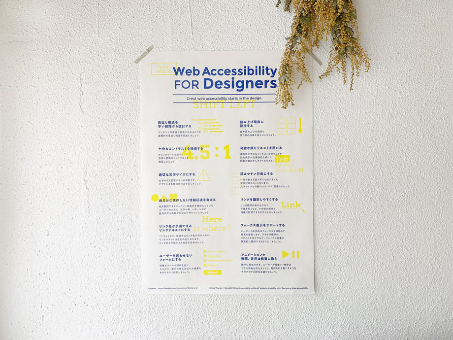 Web A11y for Designers ポスターのこと