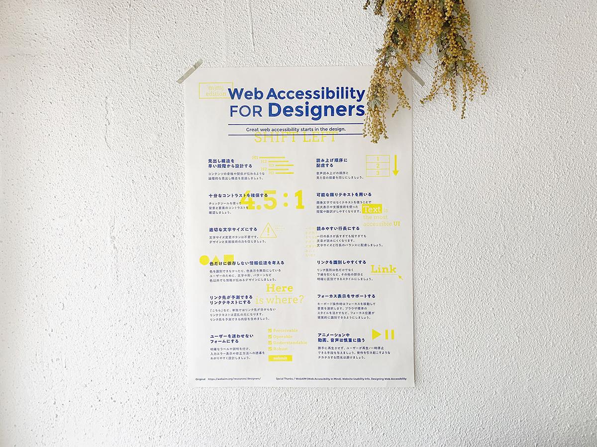 白い壁に貼られた Web Accessibility for Designers ポスター