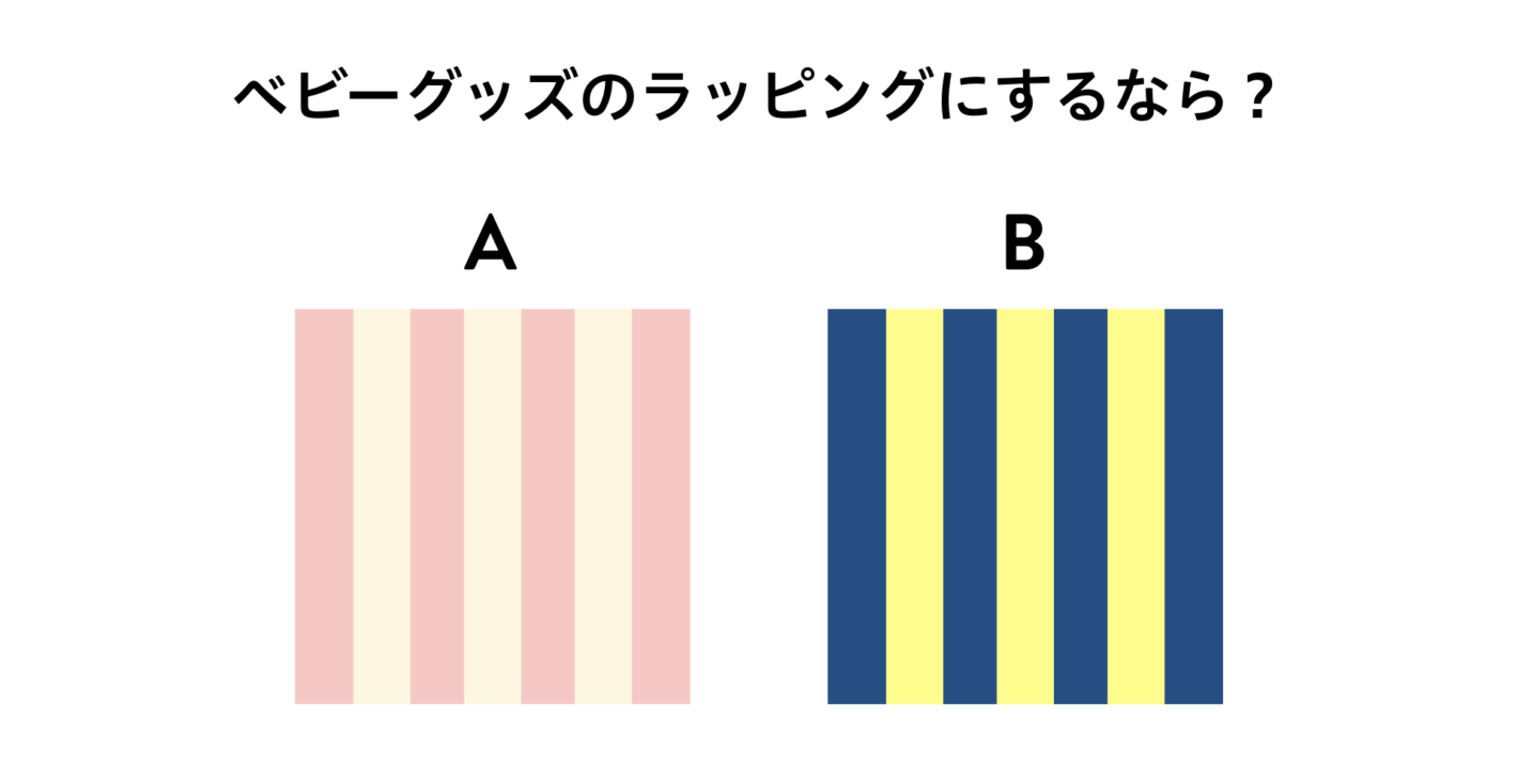A:ピンクと淡いピンクのストライプ B:紺色と黄色のストライプ