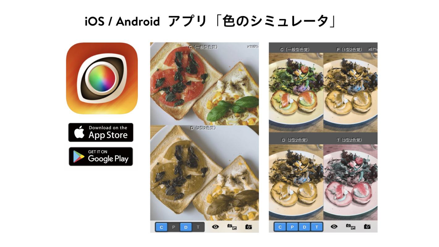 iOS / Android アプリ「色のシミュレータ」のアイコンと、使用例のスクリーンショット