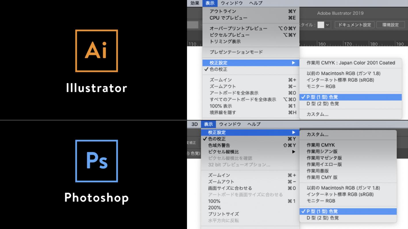 Illustrator と Photoshop で色覚シミュレーションをかける手順を表したスクリーンショット