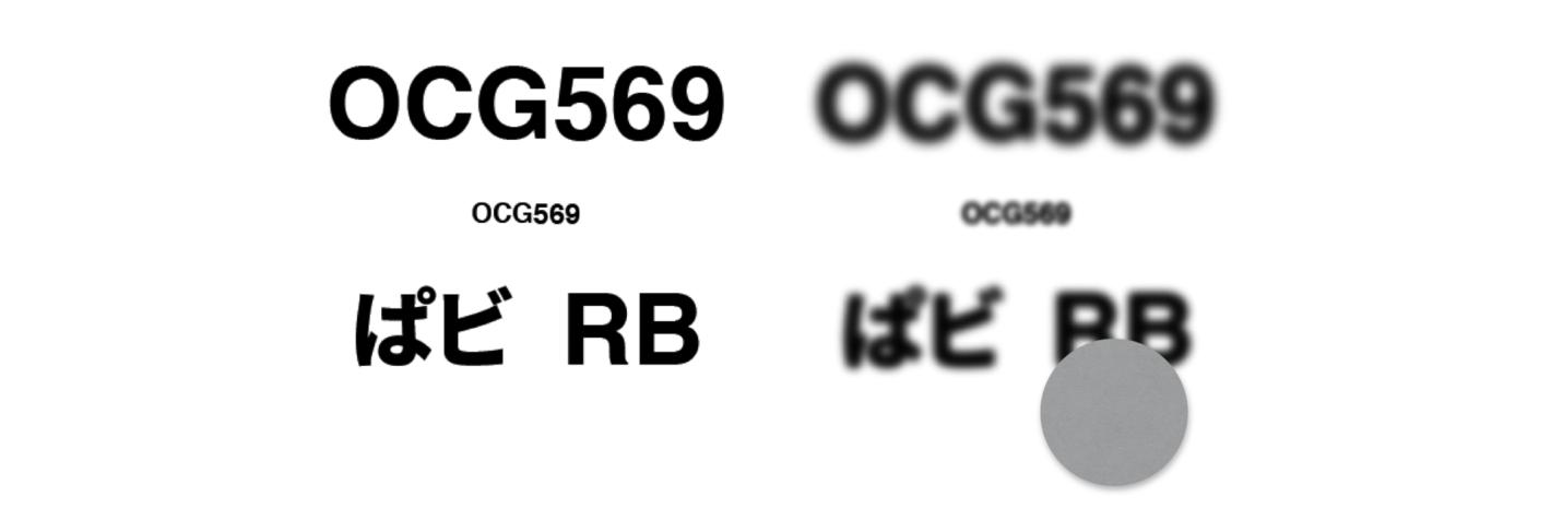 大文字のOCG、数字の596、ひらがなのぱ、カタカナのビ、大文字のRB。 ぼやけていると、シルエットがよく似ていることが分かる。RBの下半分が隠れると、見えている部分での判別が難しい。