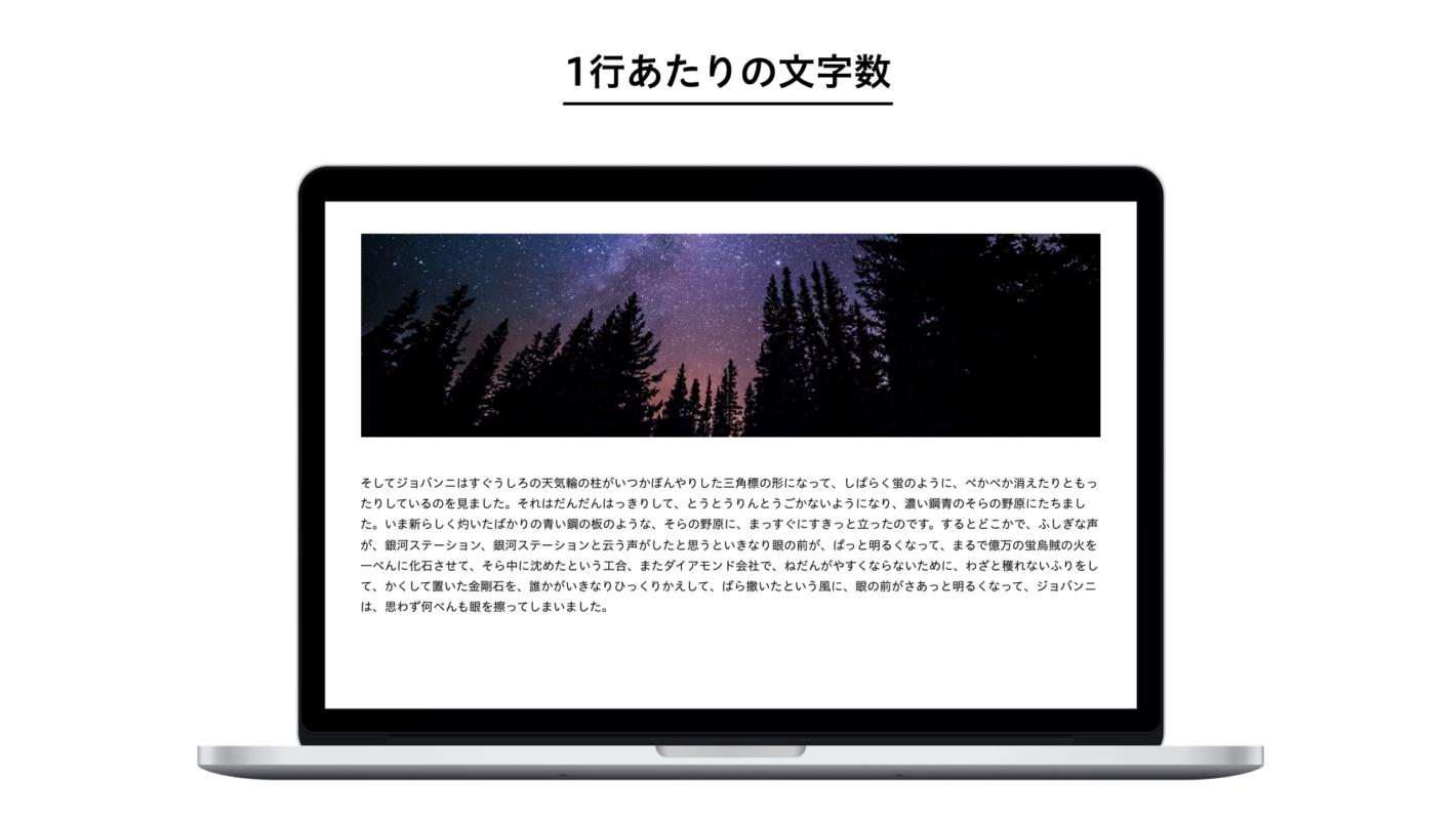 ノートPCの画面いっぱいの大きな画像の幅に、長い文章が流し込まれている様子