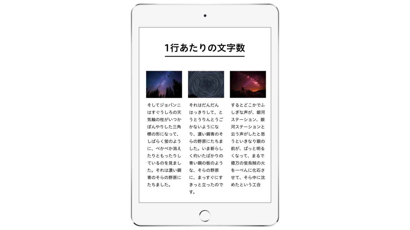 3カラムの写真+文章がタブレットに表示されている様子。文章が8文字ごとに何行にも折り返されて読みづらい