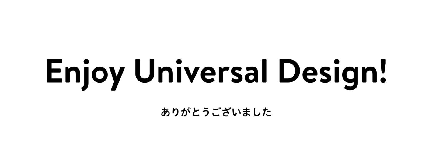 Enjoy Universal Design! ありがとうございました