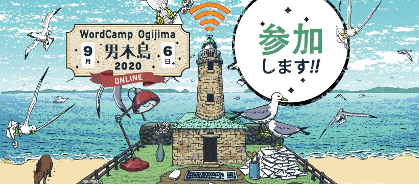 9月6日 WordCamp 男木島に参加します!の表明バナー