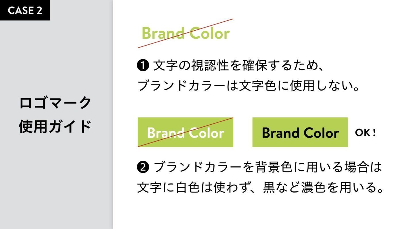 ロゴマーク使用ガイド:1.文字の視認性を確保するため、ブランドカラーは文字の色に使わない 2.ブランドカラーを背景色に使う場合は、文字に白は使わず、黒など濃い色を使う