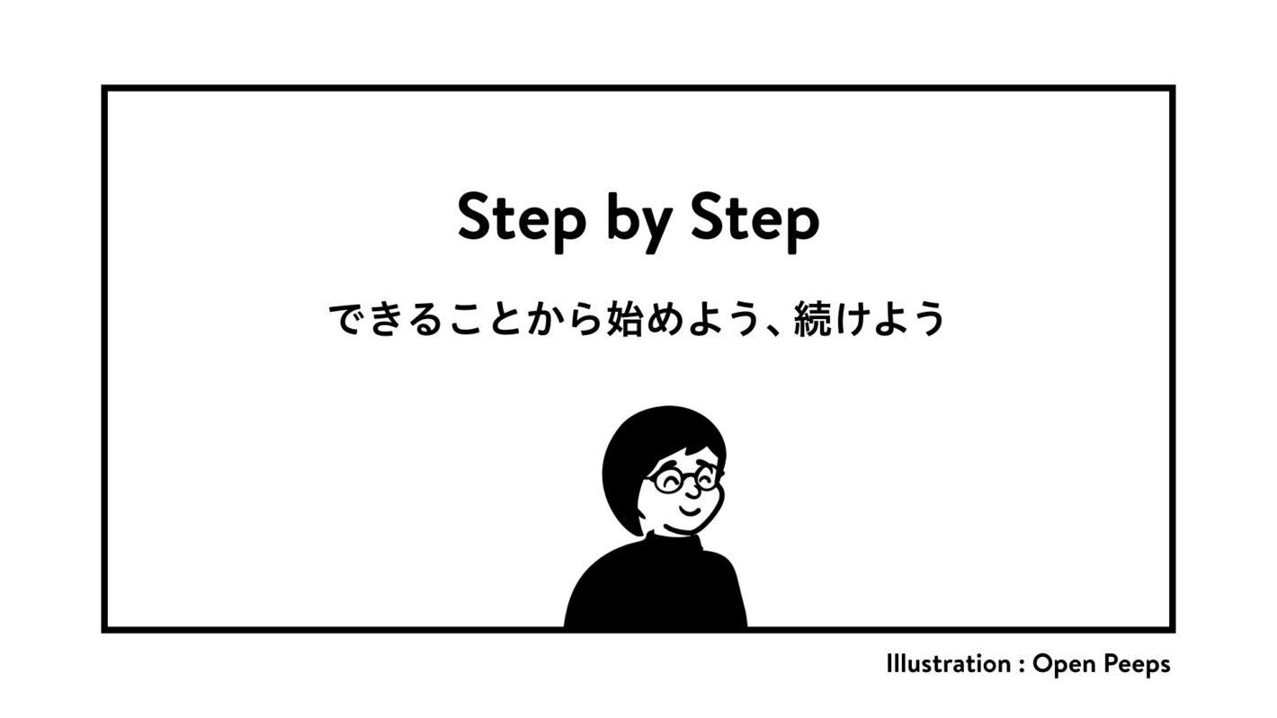 Step by step できることから始めよう、続けようと微笑んでいる人