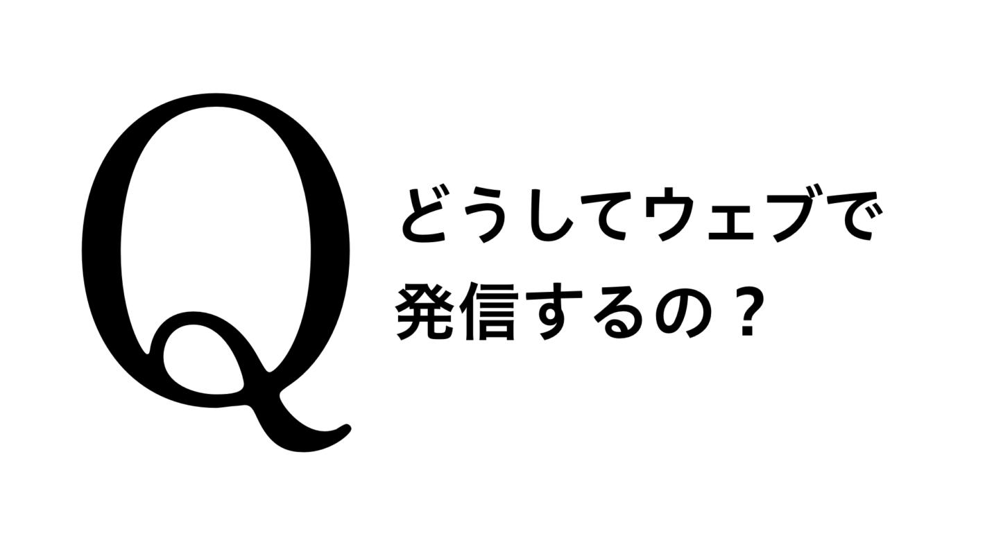 Q.どうしてウェブで発信するの?