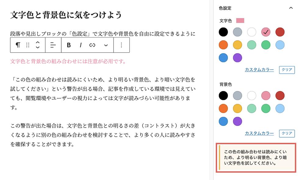 スクリーンショット:段落の文字色をピンクにして、アラートが出ているところ